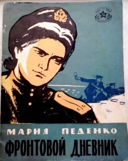 Мария Педенко. Рыжее пламя войны история