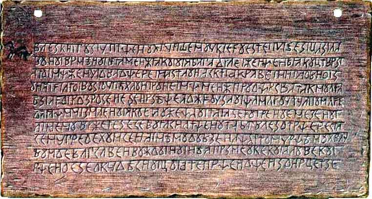 Исследования учёных Вашкевича и Клёсова показали: русский - древнейший язык в Европе