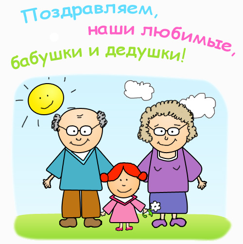 Поздравление день бабушек стихах 807
