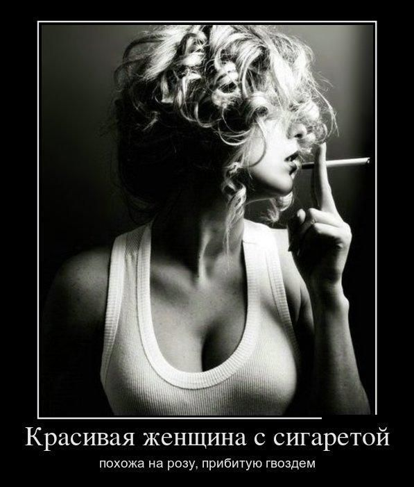 Демотиватор девушка курить