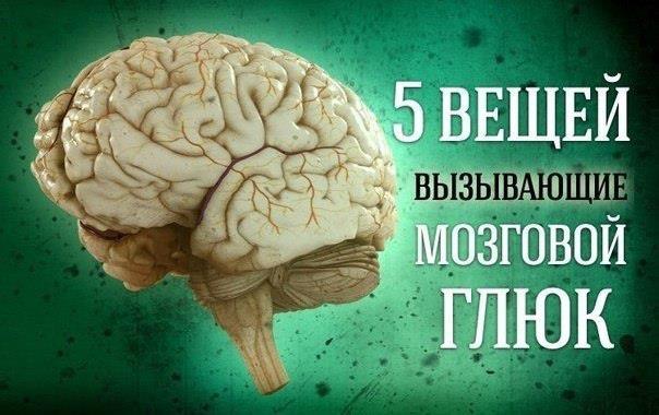 5 вещей, от которых глючит наш мозг