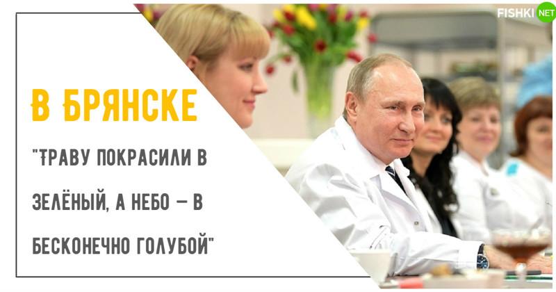 К нам едет Путин: как вылизывают города к приезду президента