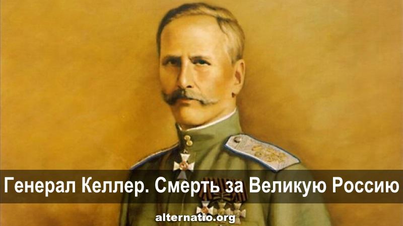 Генерал Келлер. Смерть за Ве…