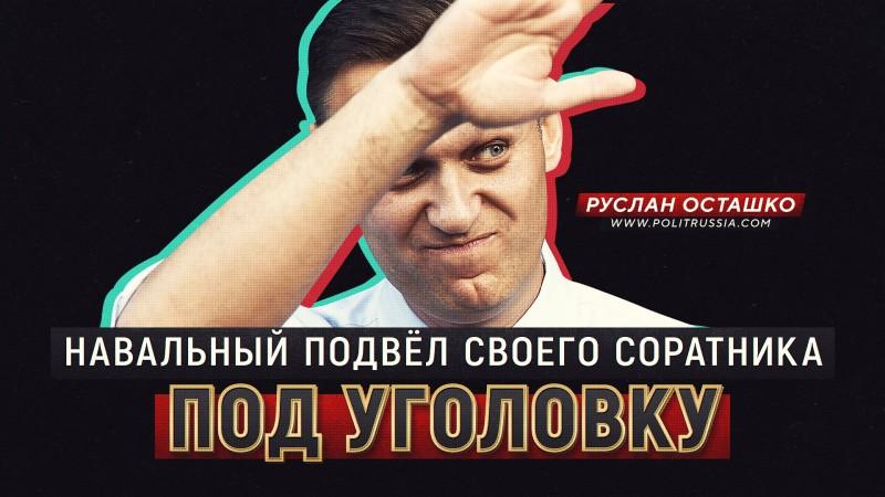 Навальный подвёл своего сора…
