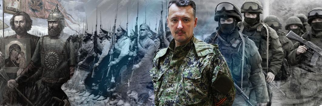 Игорь Стрелков: 15 последних…