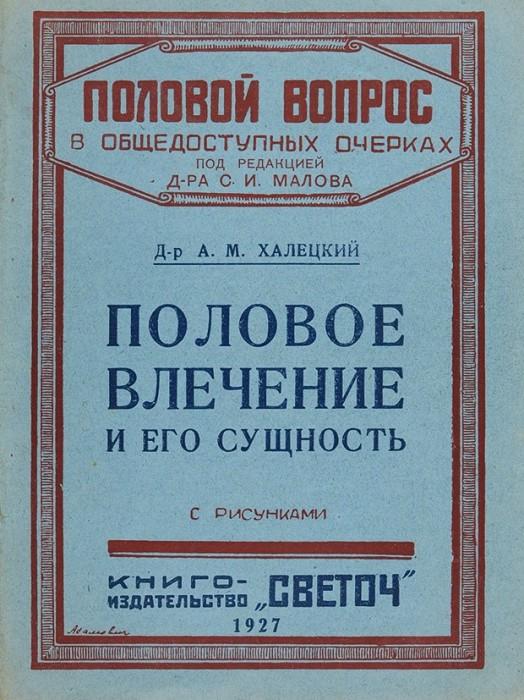 СВОБОДА ОТ «БУРЖУАЗНЫХ ПРЕДРАССУДКОВ» В СССР 1920-Х ГОДОВ  loverme.ru