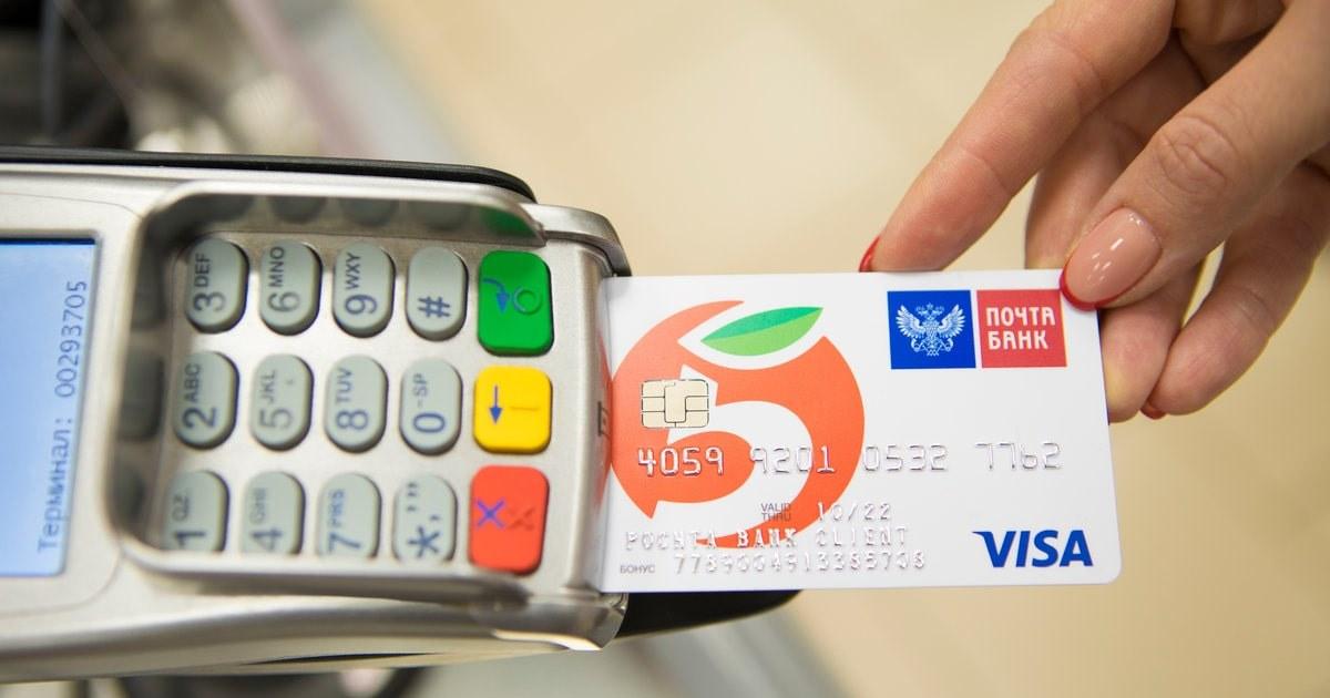 «Почта Банк» откроет офисы в «Пятерочке»