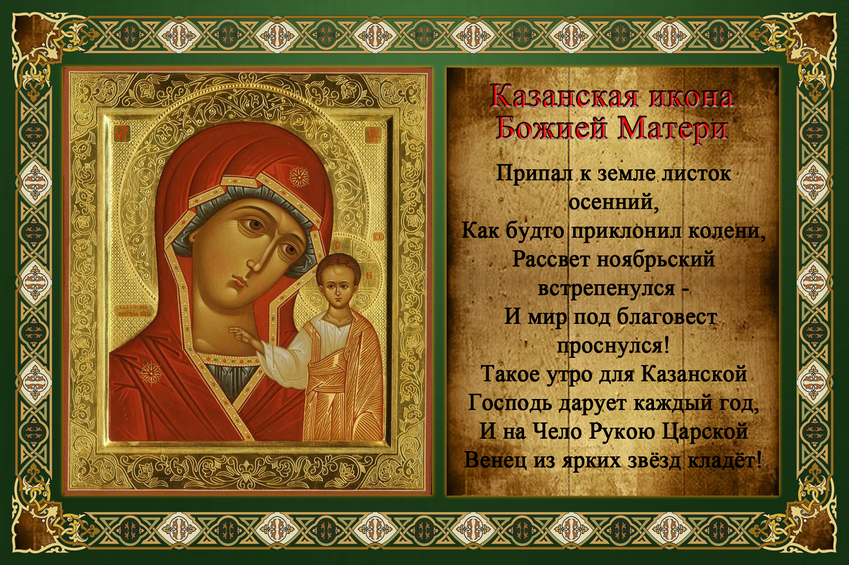 Стихи днем, открытки с днем казанской иконы божией матери поздравления