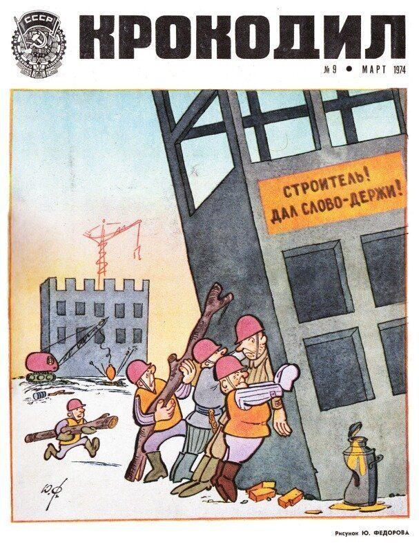 Советские карикатуры на тему строительства и ремонта