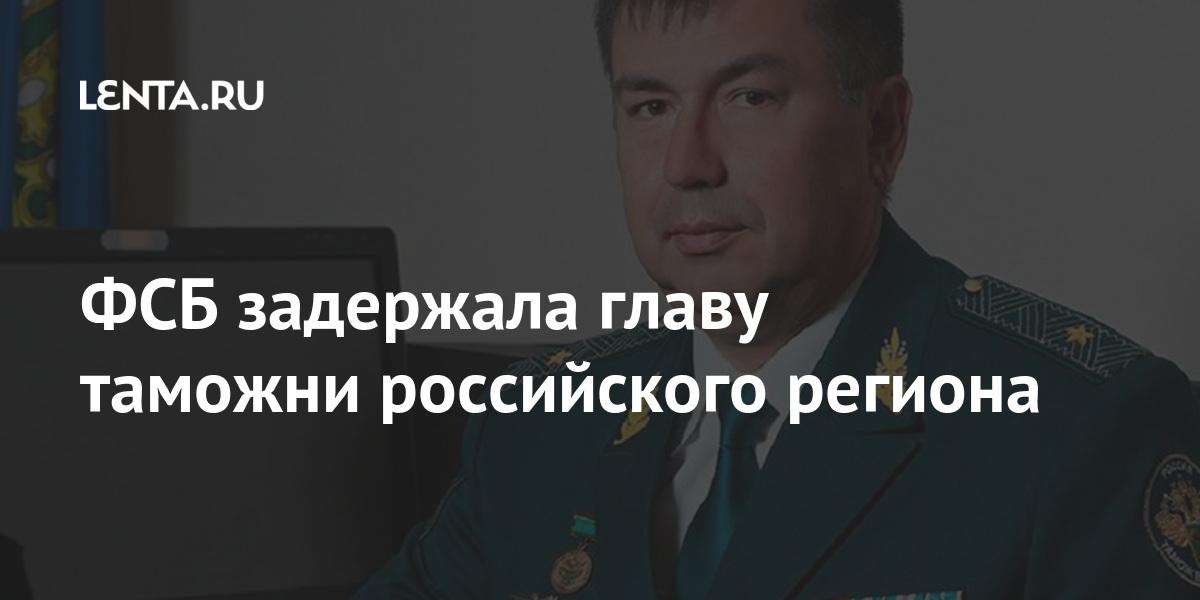 ФСБ задержала главу таможни российского региона Силовые структуры