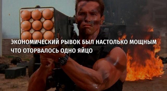 Путин украл все яйца