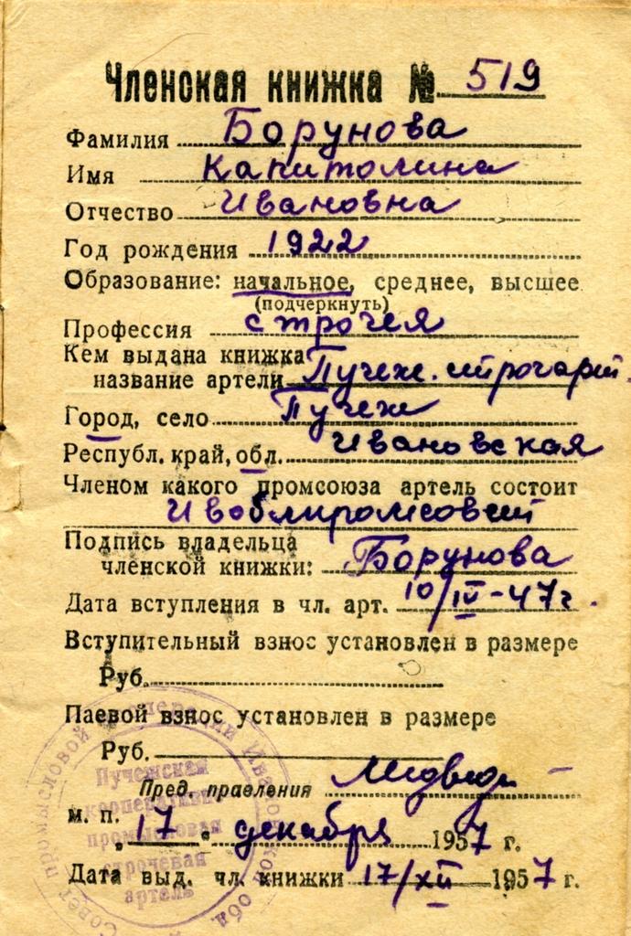 Членская книжка Боруновой К.И.