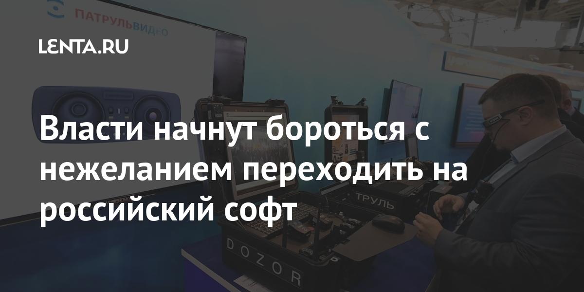 Власти начнут бороться с нежеланием переходить на российский софт Экономика