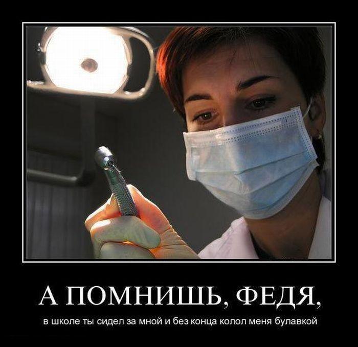 демотиватор про зуб интересная