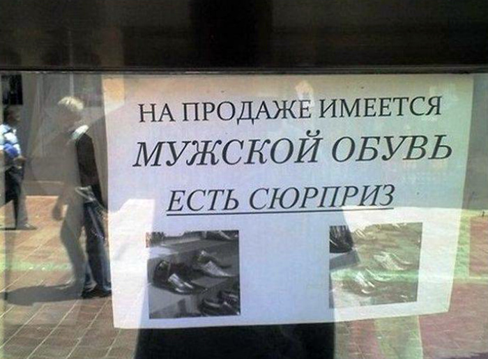«Мужской обувь и сюрприз».