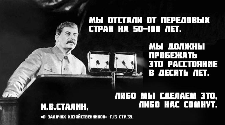 Импортозамещение по Сталински
