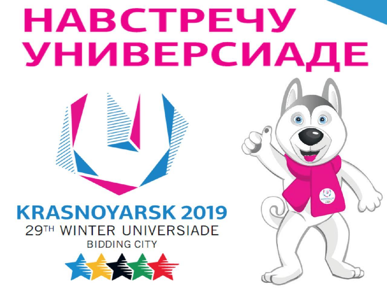Совещание по вопросу подготовки проведения Универсиады-2019