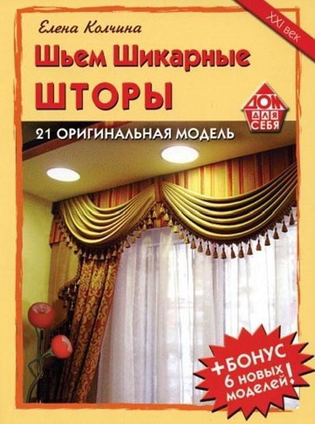 """Книга """"Шьем шикарные шторы"""""""