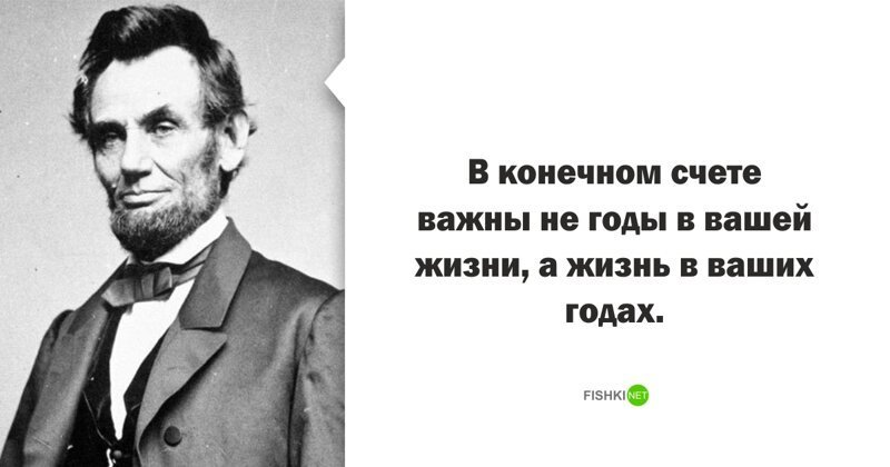 Авраам Линкольн высказывания, звезды, знаменитости, известные люди, интересно, мудрость, подборка, цитаты