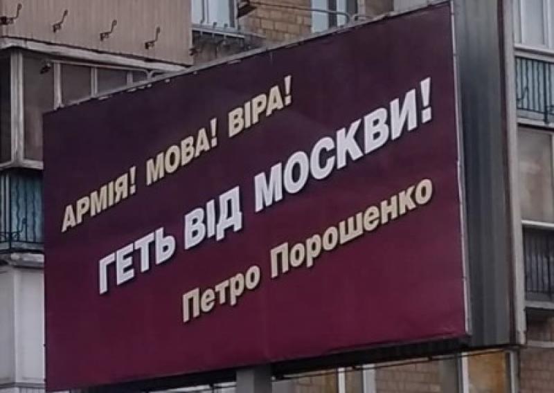 Игорь Лесев: Порошенко выстр…