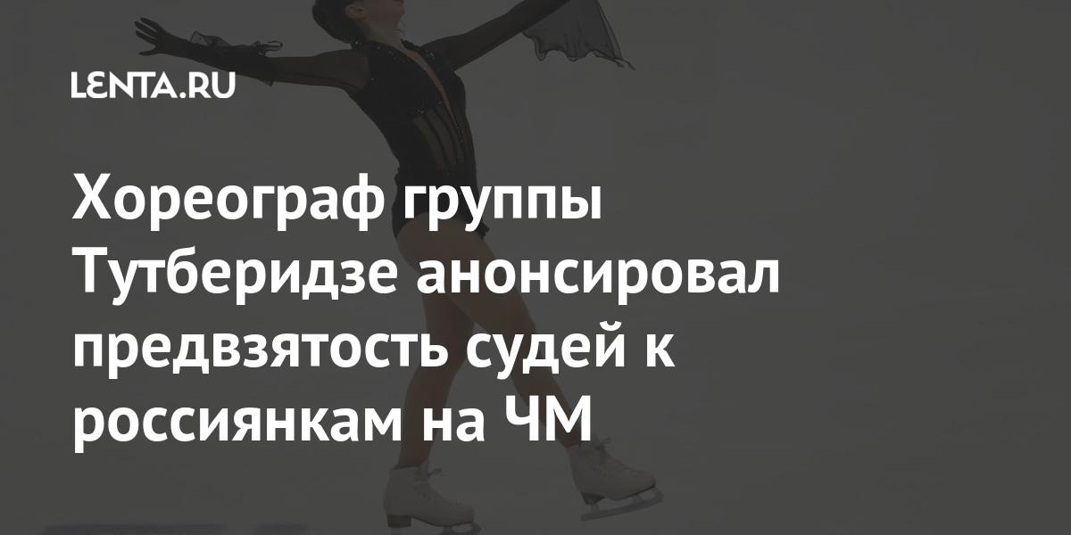 Хореограф группы Тутберидзе анонсировал предвзятость судей к россиянкам на ЧМ Спорт