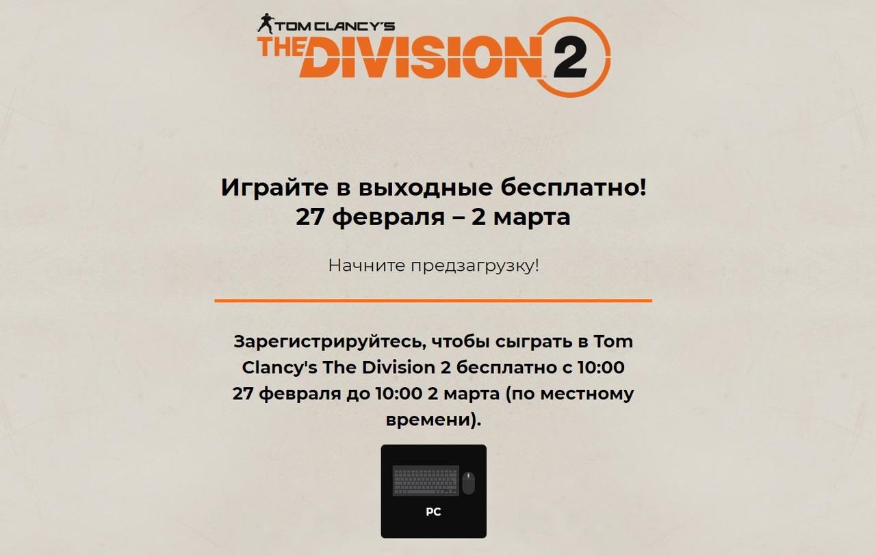 The Division 2 предлагают бесплатно для PC pc,the division 2,Игры,раздача,Шутеры