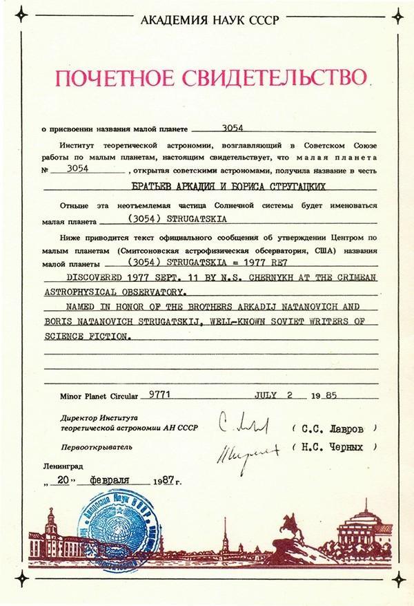 Аркадий Стругацкий будет жить всегда
