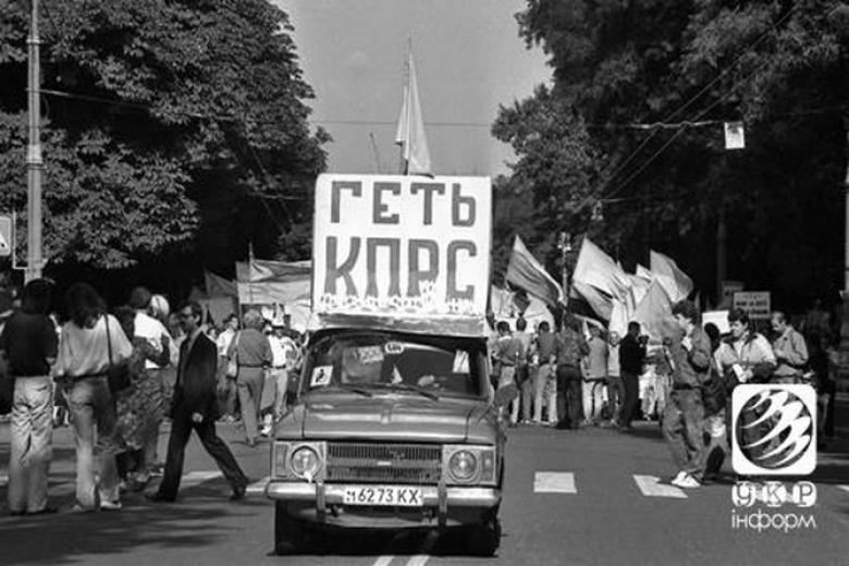 Майдан 1991 года или как рождалась украинская Незавивимость