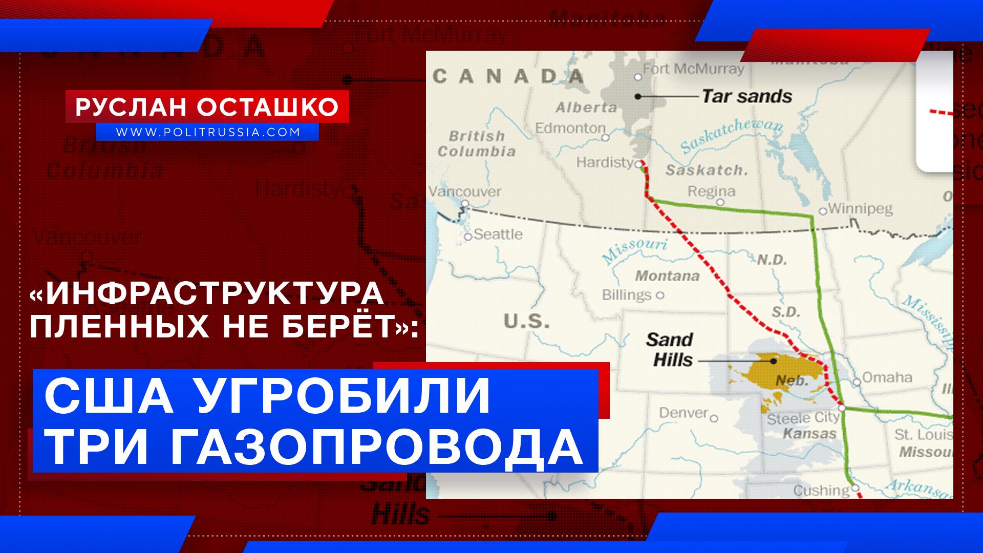 «Инфраструктура пленных не берёт»: в США угробили сразу три газопровода геополитика