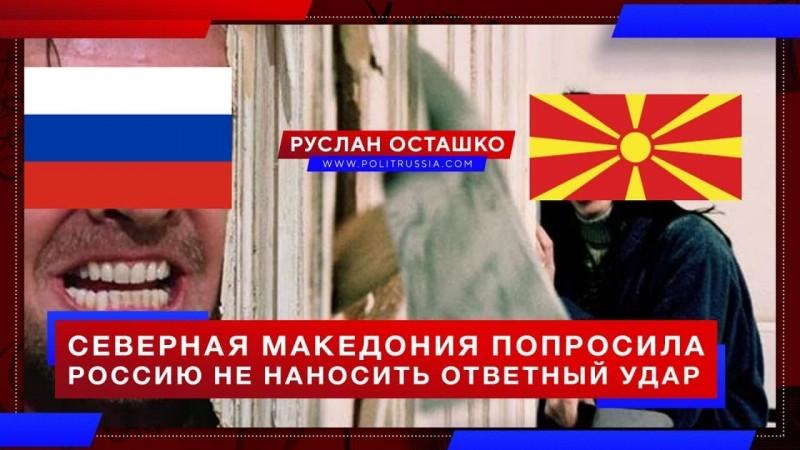 Северная Македония попросила Россию не наносить ответный удар