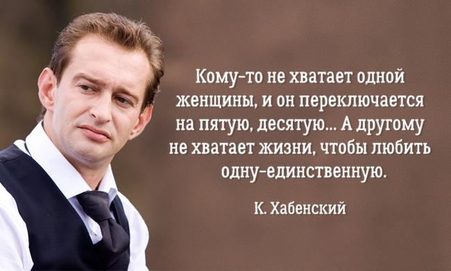 Константин Хабенский: «Когда-нибудь ты поймешь…»
