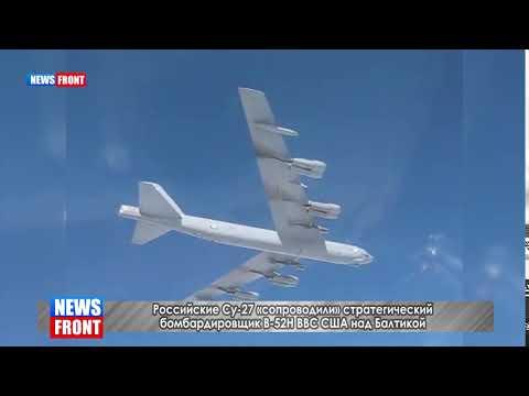 Российские Су-27 сопроводили бомбардировщик B-52 ВВС США над Балтийским морем