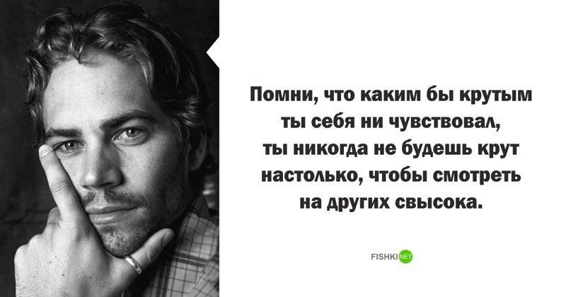 Пол Уокер высказывания, звезды, знаменитости, известные люди, интересно, мудрость, подборка, цитаты