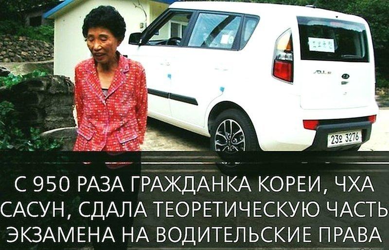 С 950 раза гражданка Кореи - Чха Сасун сдала на права. информация, картинки, факты