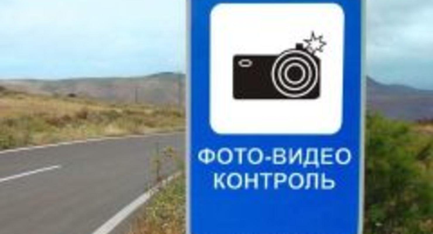 Можно ли оспорить штраф с камеры, если отсутствует предупреждающий знак? Автомобили