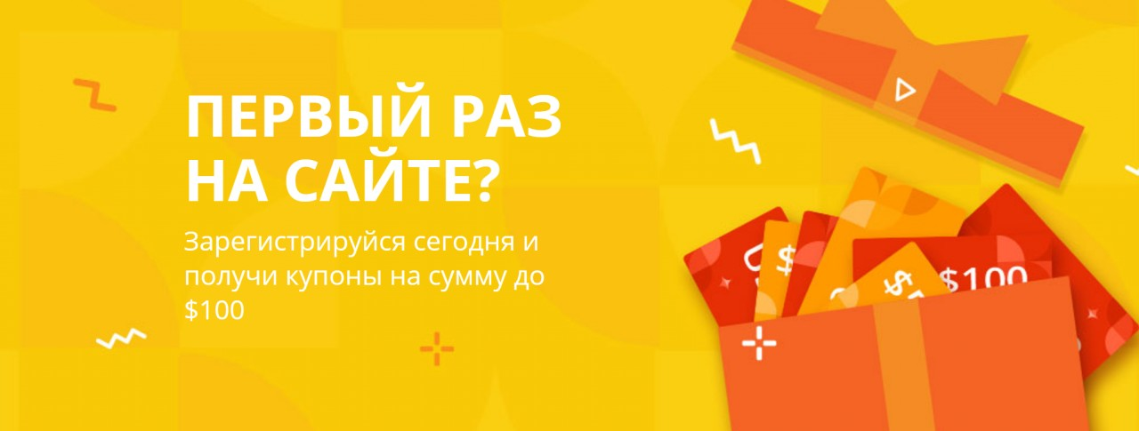 AliExpress дарит 100$ новым …