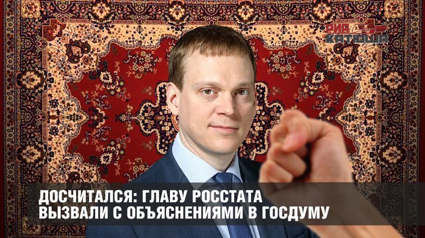 Досчитался: главу Росстата вызвали с объяснениями в Госдуму