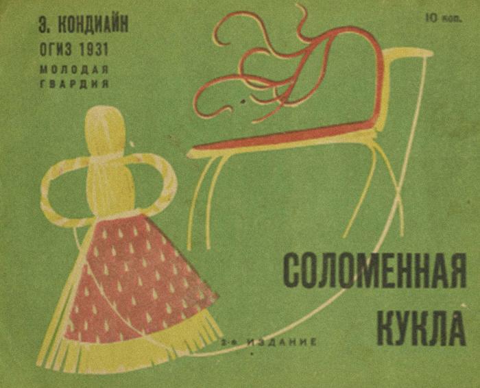 СССР — страна из спичек и желудей.