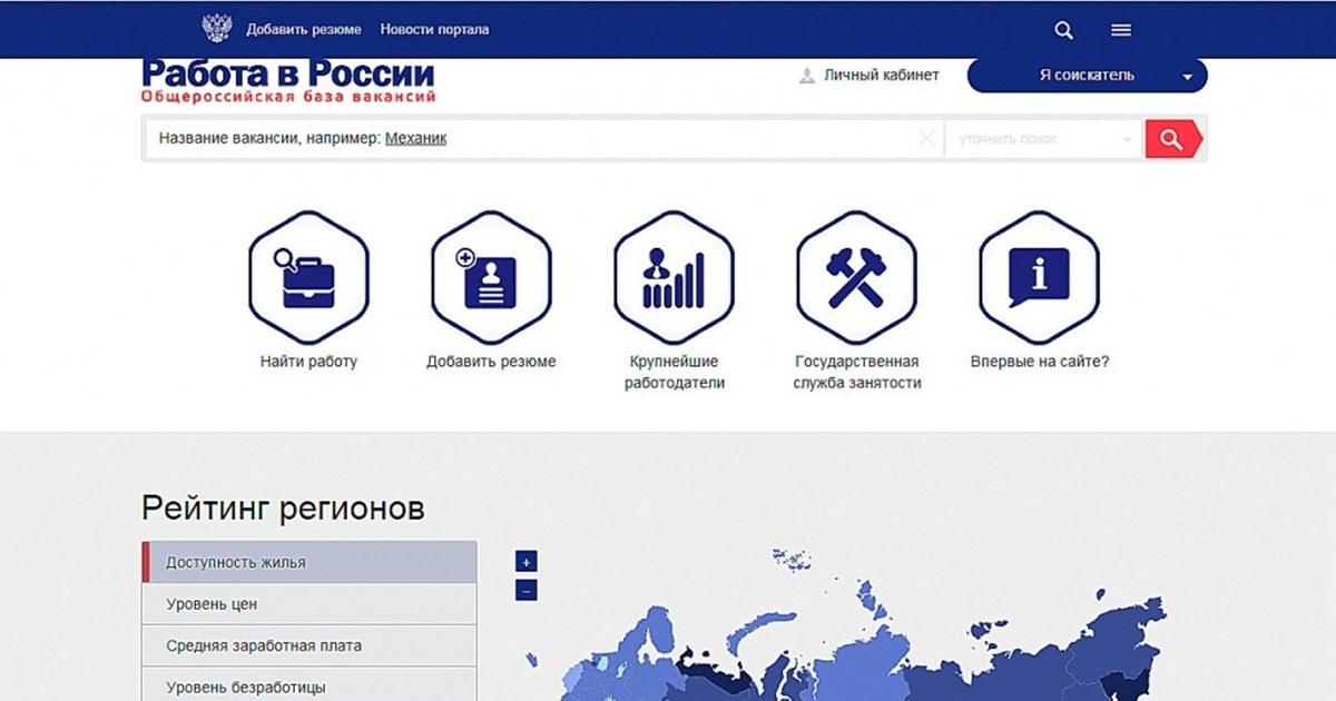 РБК: портал «Работа в России» хотят превратить в российский аналог LinkedIn