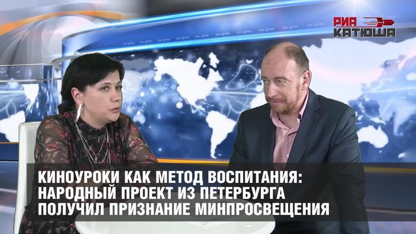 Киноуроки как метод воспитания: народный проект из Петербурга получил признание Минпросвещения