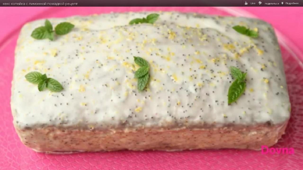 Кекс копейка с лимонной помадкой рецепт. С видео