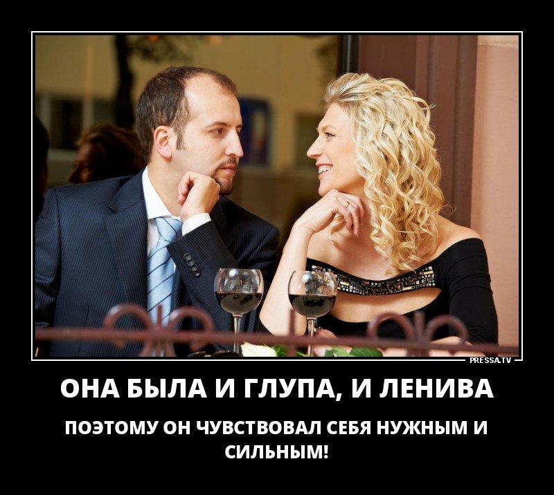демотиваторы про супруг