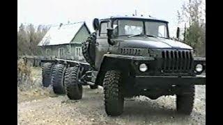 Зверская Мощь! Полноприводный грузовик УРАЛ