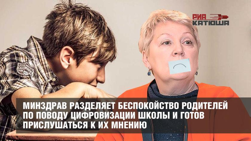 Метаморфозы лоббистов: Минздрав разделяет беспокойство родителей по поводу цифровизации школы и готов прислушаться к их мнению