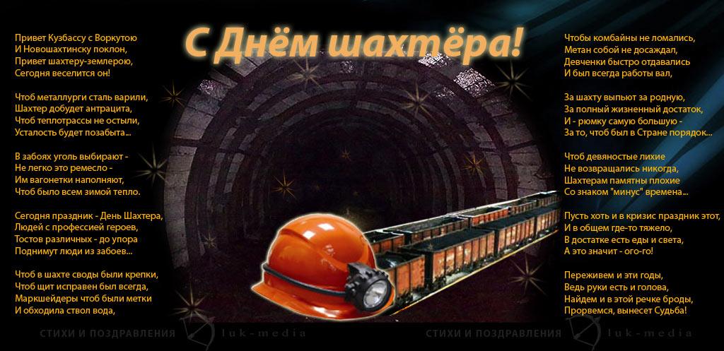 поздравление работнику угольной промышленности часть прически