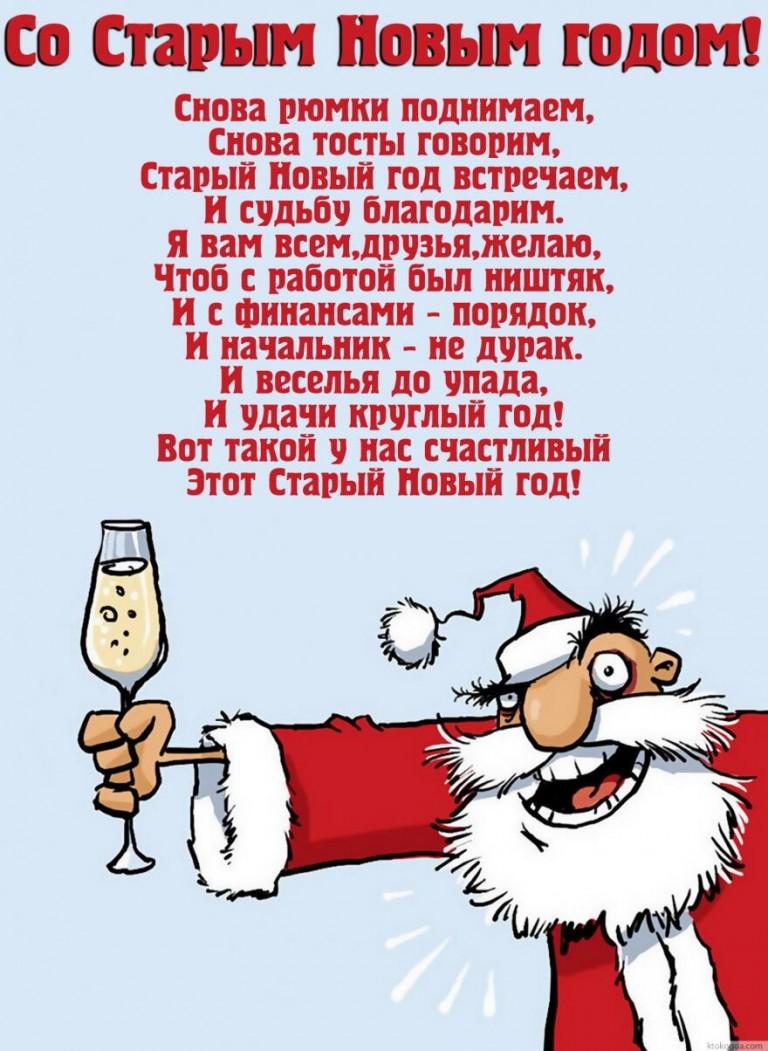 Новогоднее поздравление для нетрезвой компании