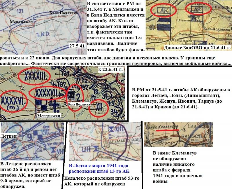 1941. Разведка о корпусных штабах противника история