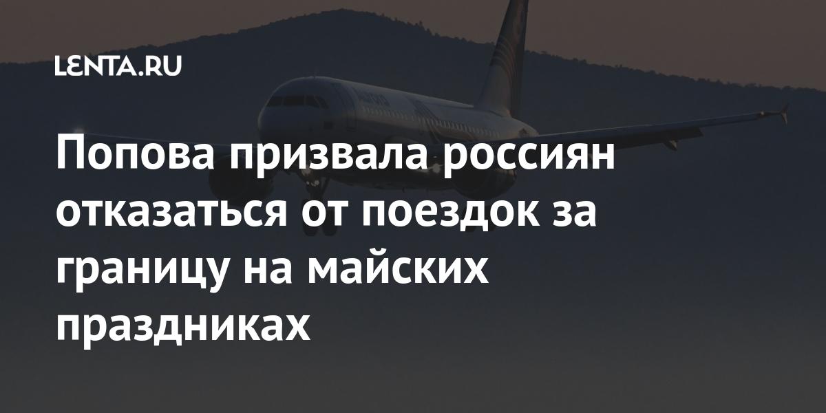 Попова призвала россиян отказаться от поездок за границу на майских праздниках Путешествия