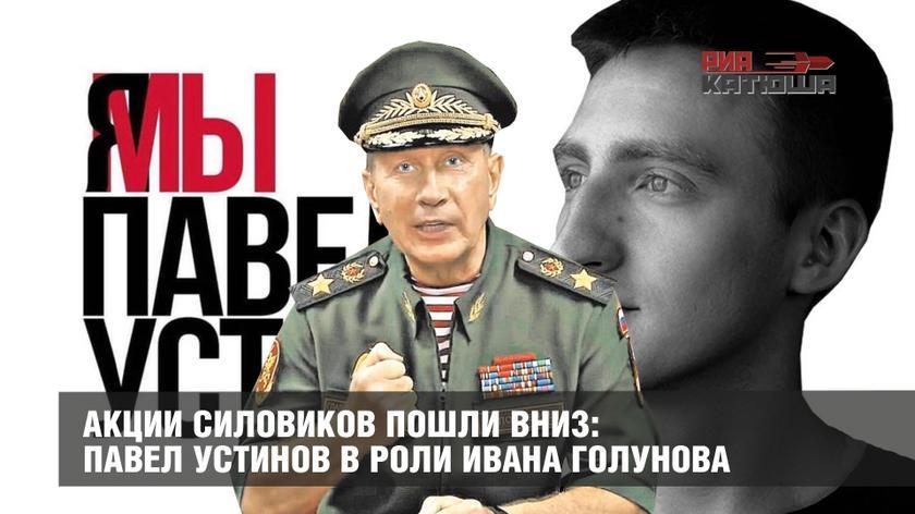 Акции силовиков пошли вниз: Павел Устинов в роли Ивана Голунова россия