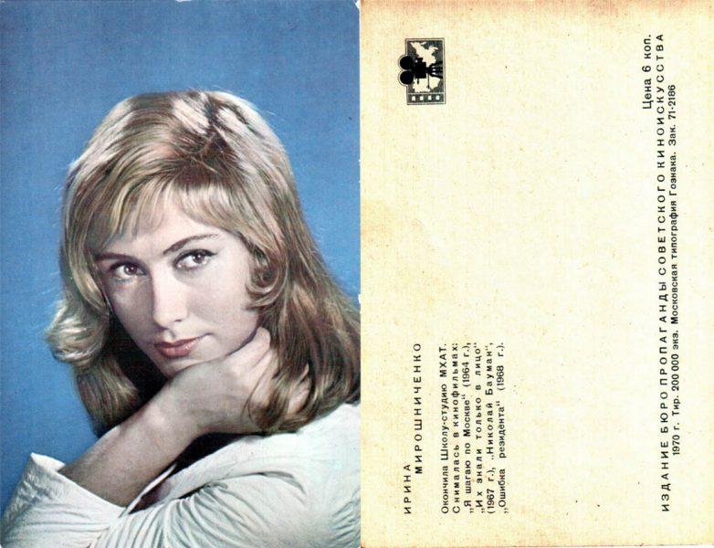 Советские актрисы на открытках, юбилейные для